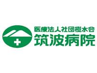 医療法人社団 桜水会 および 桜水会グループ
