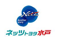 ネッツトヨタ水戸 株式会社