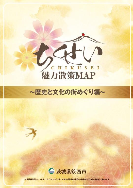 筑西観光マップ表紙