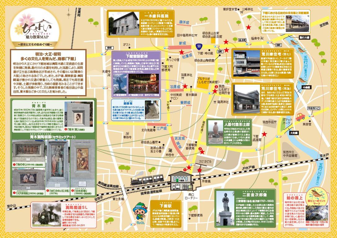 筑西観光マップ中面