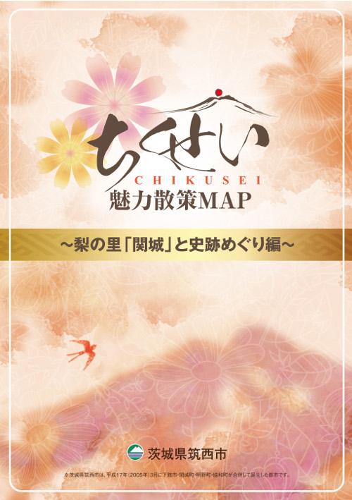 梨の里「関城」と史跡めぐり編_表紙