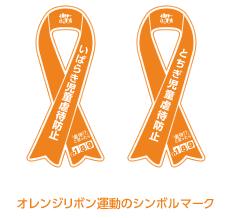 オレンジリボン運動のシンボルマーク